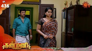 Kanmani - Episode 436 | 31st March 2020 | Sun TV Serial | Tamil Serial