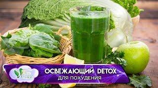 Рецепт детокс сока для похудения. Зелёный сок в горизонтальной шнековой соковыжималке Hurom chef