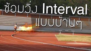ซ้อมวิ่งแบบ Interval (Interval training)
