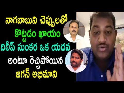 YS Jagan Fans Vs Nagababu  Dileep Sunkara Janasena