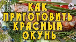 Диетические блюда из рыбы. Как приготовить красный окунь видео от Petr de Cril'on