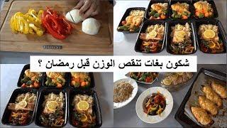 حضرت وجبات صحية لأسبوع كامل ❤ كيفية الإحتفاض بها ، شكون بغات تنقص الوزن قبل رمضان ؟؟
