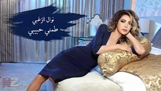 تحميل اغاني Nawal El Zoghbi - Taminni Habibi (Official Audio) | نوال الزغبي - طمني حبيبي MP3