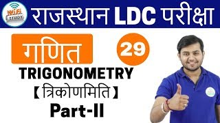1:00 PM - Rajasthan Special Maths by Sahil Sir | Day #29 | TRIGONOMETRY Part-II