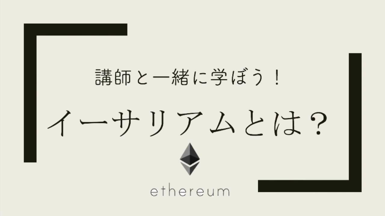 イーサリアムとは?【仮想通貨・ブロックチェーン】 #イーサリアム #Ethereum #ETH