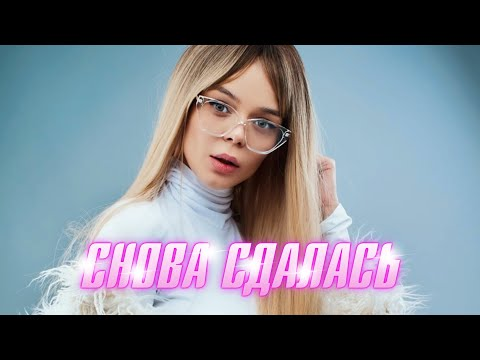 GROSU - Снова сдалась (Lyric Video)