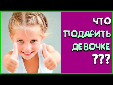 Что подарить девочке?  10 Идей подарка для ребенка!  (+КОНКУРС)