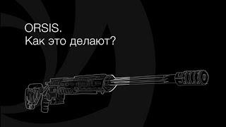 Как изготавливают высокоточные винтовки Orsis?