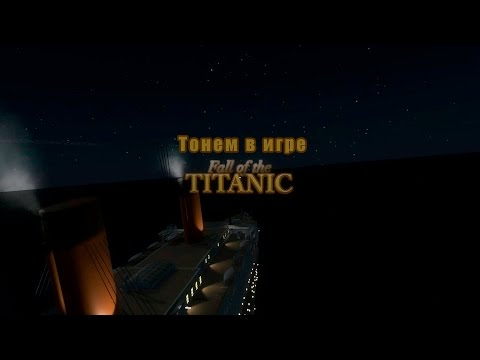 Игры на Unity 3D. Идем ко дну в Fall of the Titanic.