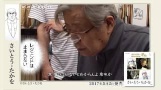 「浦沢直樹の漫勉」シーズン0~2 DVD発売予告 long ver. PV