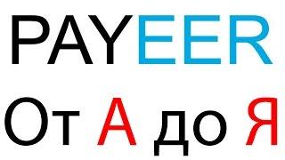 Payeer - Ввод, Вывод, Обмен, Перевод, Регистрация Payeer кошелька