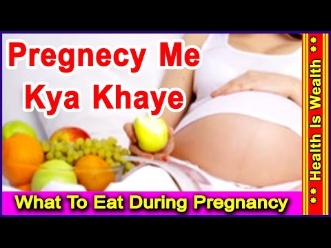 Video प्रेगनेंसी में क्या खाएं ? What To Eat During Pregnancy ( In Hindi) - Pregnecy Me Kya Khaye