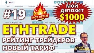 #19 #ETHTRADE. ДЕП $1000. НОВЫЙ ТАРИФ. РЕЙТИНГ ТРЕЙДЕРОВ.