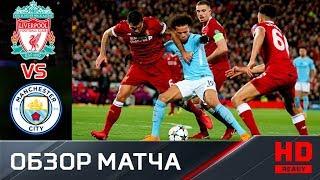 04.04.2018г. Ливерпуль - Манчестер Сити - 3:0. Обзор матча