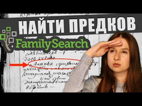 Как использовать сайт familysearch для поиска предков из 17 века | Мой личный опыт в генеалогии