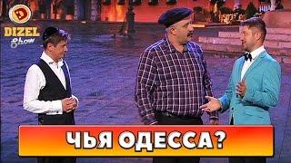 Спор за Одессу | Дизель Шоу