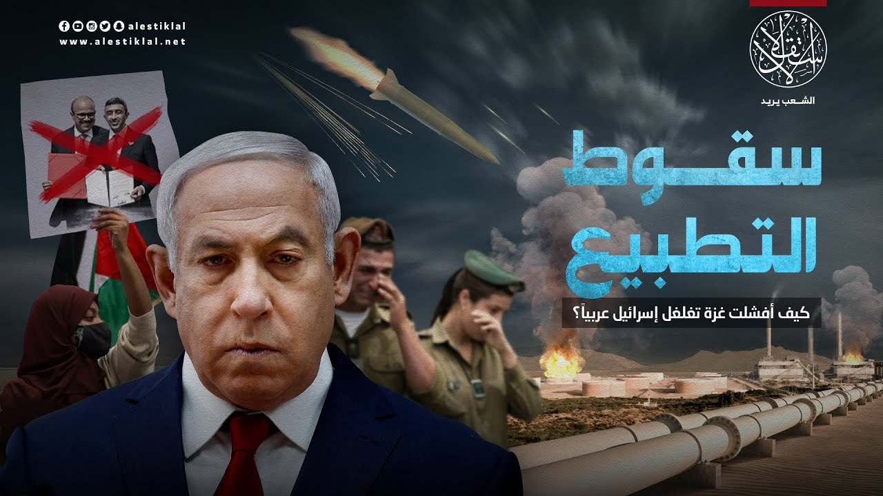 سقوط التطبيع.. كيف أفشلت غزة تغلغل إسرائيل عربيا؟ (فيديو)