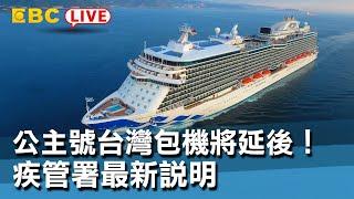 【東森大直播】公主號台灣包機將延後!疾管署最新說明