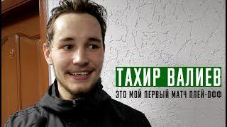 Тахир Валиев поделился впечатлениями о своём первом матче плей-офф в карьере.