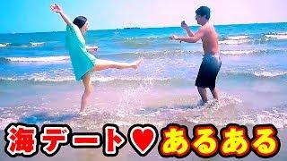 【あるある】一度は経験ある!?海デートあるあるやってみた!【佐々木あさひ × ボンボンTV】 - YouTube