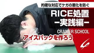 RICE処置 実践編
