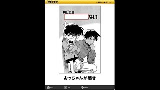 【ボケて】名探偵コナン ネタまとめ。大人気のコナンボケて画像3