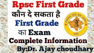 कौन दे सकता है Rpsc 1st Grade का Exam:Age, Qualifications etc