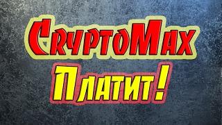 CryptoMax.Io - CryptoMax Платит!