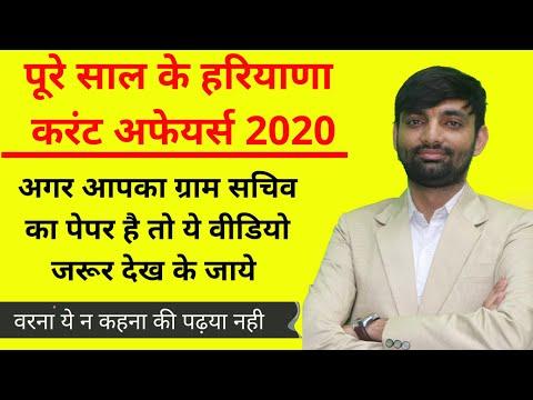 HARYANA CURRENT AFFAIR JAN- DEC 2020 || HSSC SPECIAL || पुरे 2020 का करंट अफेयर्स