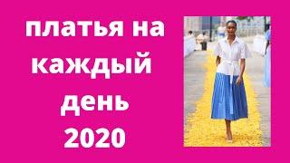 Джинсовые платья 2020: новинки и тренды
