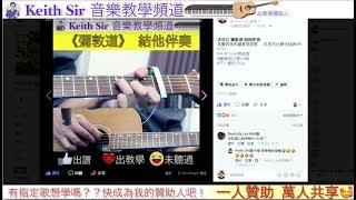 (中級)Keith Sir彈唱教室 : 彌敦道 洪卓立 (前奏+Chord)