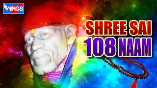 Shree Sai 108 Naam  Om Sri Sai Nathaaya Namah