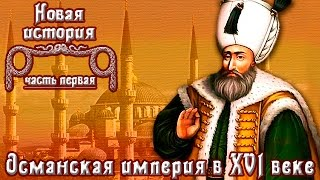 Османская империя в XVI веке (рус.) Новая история.