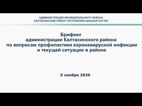 Брифинг администрации Калтасинский района по вопросам профилактики коронавирусной инфекции от 05 ноября 2020 года