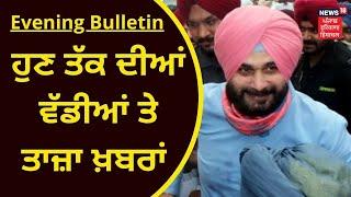 Evening Bulletin : ਹੁਣ ਤੱਕ ਦੀਆਂ ਵੱਡੀਆਂ ਤੇ ਤਾਜ਼ਾ ਖ਼ਬਰਾਂ   News18 Punjab   LIVE News