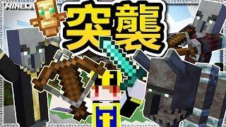 Minecraft 🔥5等級不祥之兆! 最難突襲開始!!🔥│Ep238