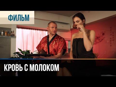▶️ Кровь с молоком - Мелодрама   Фильмы и сериалы - Русские мелодрамы