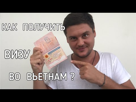 ВИЗА ВО ВЬЕТНАМ. Как получить визу на длительный срок?