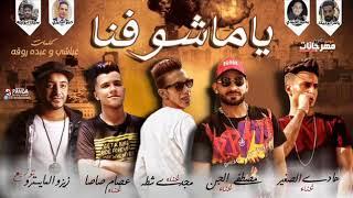 اغنيه ياما شوفنا/غناء/مجدي شطه-مصطفي الجن-هادي الصغير-عصام صاصا/توزيع -زيزو المايسترو/