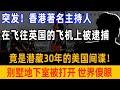 香港著名主持人,在飞往英国的飞机上被逮捕,竟是潜藏30年的美国间谍!背后策划潜逃军事曝光,竟然是他,这只披着羊皮的狼!#间谍#香港#