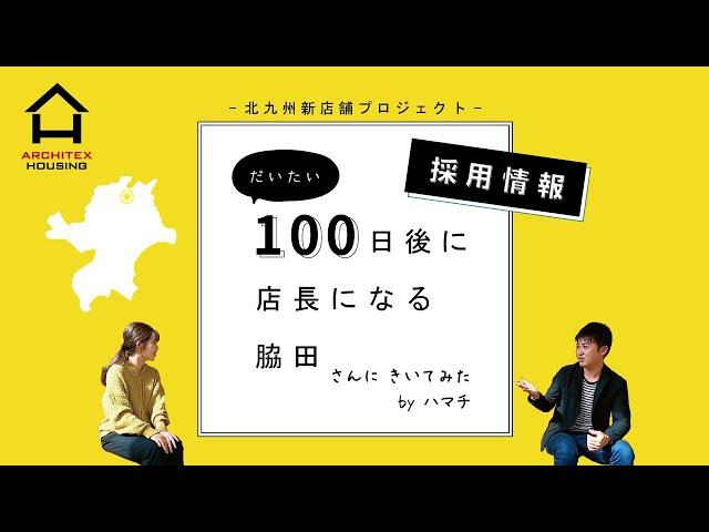 【採用情報】北九州店舗オープン!スタッフ募集インタビュー【転職・就活生・コアなアーキテックスファン向け】