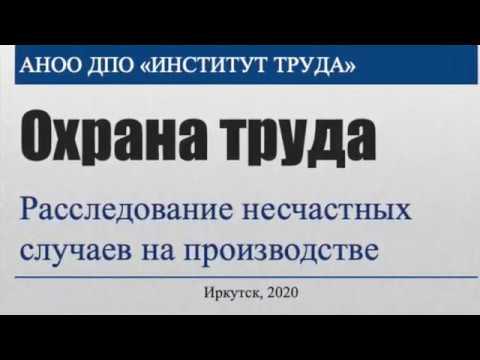 Расследование несчастных случаев (охрана труда) 2020