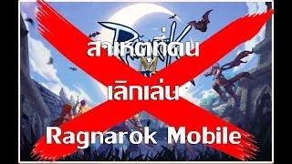 สาเหตุที่คน เลิกเล่น Ragnarok Mobile