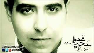 Mohamed Adawia - A'adet Tebki / محمد عدويه - قعدت تبكي