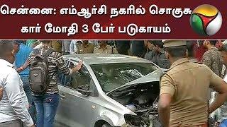சென்னை: எம்ஆர்சி நகரில் சொகுசு கார் மோதி 3 பேர் படுகாயம் #Car #Accident