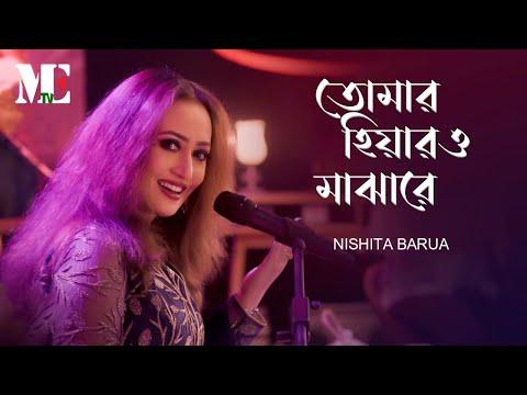 HIYA | NISHITA BARUA |tomar hiyaro Majhare | Bangla Song | ME TV bd