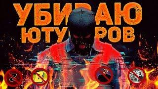 УБИВАЮ ЮТУБЕРОВ - ZMEY / Bombikorm TV / MURAD BRO / ДИЧЬ КИРПИЧ FREE FIRE