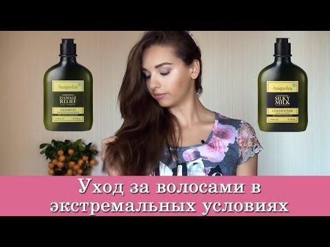 AUSGANICA для волос: лучшая защита и восстановление!