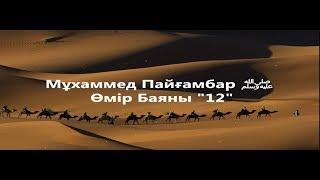 """Мұхаммед Пайғамбар (ﷺ) Өмір Баяны """"12"""" /Ерлан Ақатаев"""