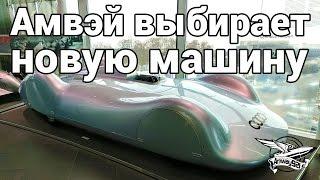 Амвэй выбирает новую машину - Ингольштадт